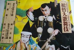 Kabuki1no3